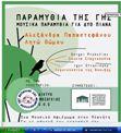 paramythia gis