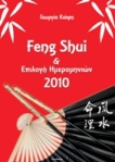 cover book 2010 new